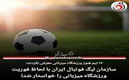سازمان لیگ فوتبال ایران با لحاظ فوریت ورزشگاه میزبانی را خواستار شد!