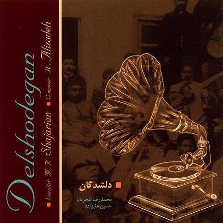 از یار دبستانی تا سنگ صبور/ ماندگارترین ترانههای موسیقی متن سینمای ایران کدامند؟