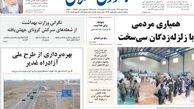 روزنامههای شنبه 9 اسفند ماه