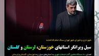 سنگ تمام شهرداری و شورای شهر تهران برای سیل زدگان