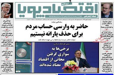 روزنامه های دوشنبه ۹ بهمن ۹۶