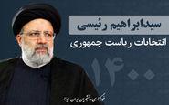 سفر ابراهیم رئیسی به اصفهان لغو شد