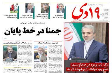روزنامه های چهارشنبه ۲۵ اسفند ۹۵