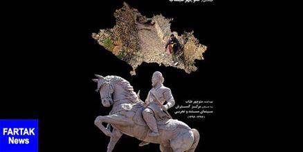 «لرستان ،کهن سرزمین قوم کاسیت»؛ مستندی برای فرهنگ و تمدن غنی دیار مفرغ