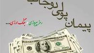 راه فرار از تحریم؛  انعقاد پیمان های پولی دوجانبه