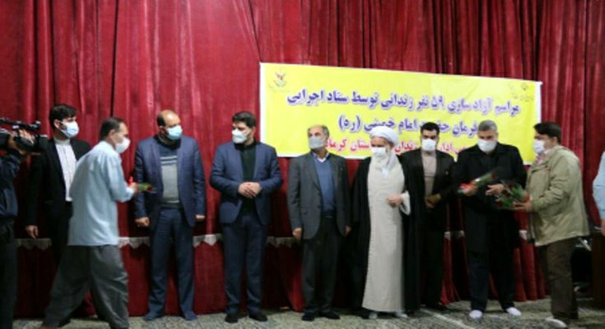 آزادی 59 زندانی به همت ستاد اجرایی حضرت امام خمینی (ره) در کرمانشاه