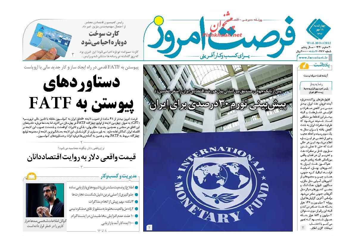 روزنامه های چهارشنبه ۱۸ مهر ۹۷