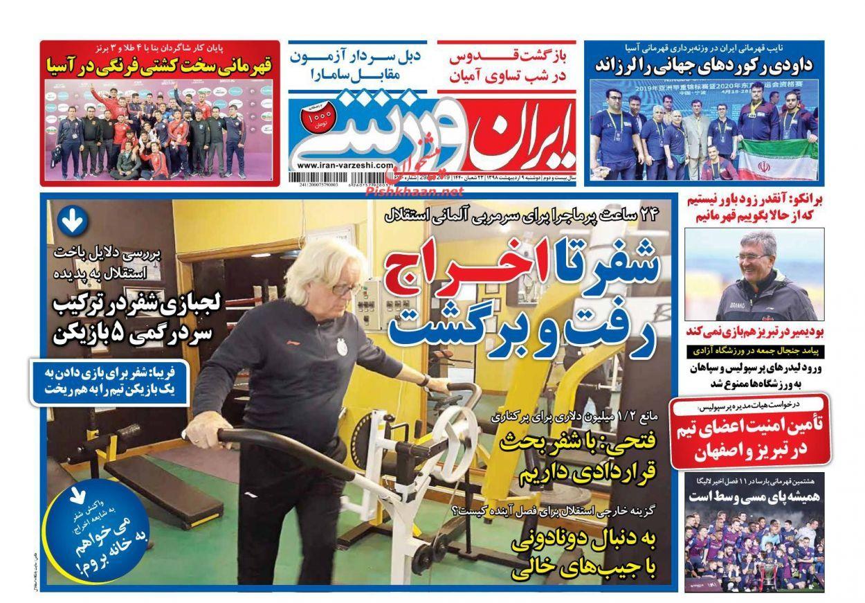 روزنامه های دوشنبه 9 اردیبهشت 98
