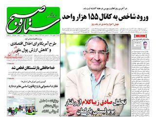 روزنامه های امروز شنبه 24 شهریور97