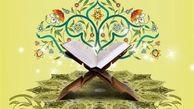چهل و دومین دوره مسابقات سراسری قرآن در دزفول برگزار میشود