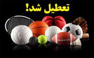 تمام رقابتهای ورزشی در کرمانشاه لغو شد