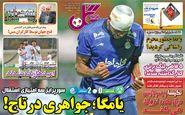 روزنامه های ورزشی سه شنبه 4 آبان