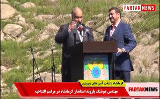 استاندا رکرمانشاه: مردم ایران در زلزله در کنار کرمانشاهیان بودند/ امیدوارم در نوروز98 میزبان شایسته ای باشیم