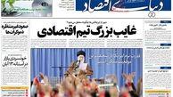 روزنامه های اقتصادی یکشنبه ۱۳ آبان ۹۷