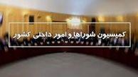 تصویب تحقیق و تفحص از نهاد ریاست جمهوری در کمیسیون شوراها