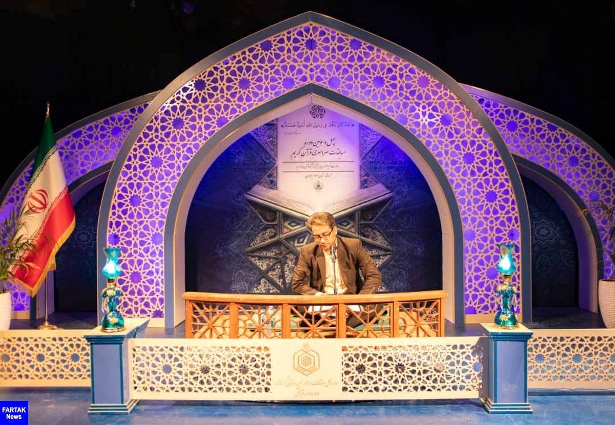 برگزاری مسابقات سراسری قرآن کریم در کرمانشاه