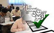 امکان رفع نواقص مدارک داوطلبان آزمون دستیاری از امروز