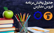 جدول دروس مدرسه تلویزیونی یکشنبه 4 آبان