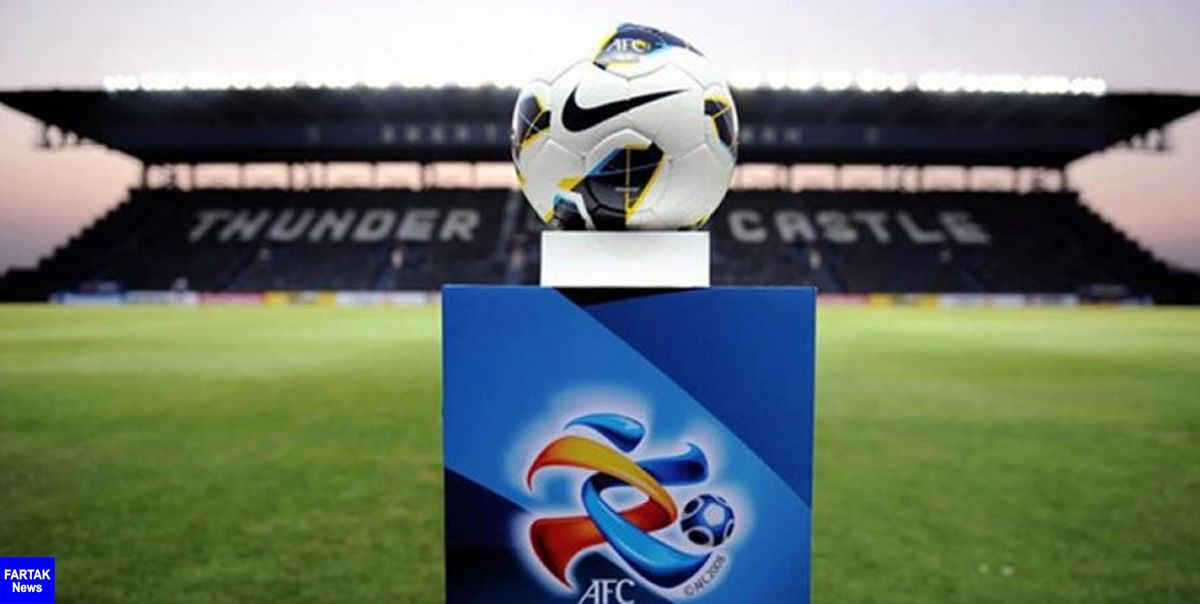 AFC زمان قرعه کشی لیگ قهرمانان آسیا 2020 را اعلام کرد