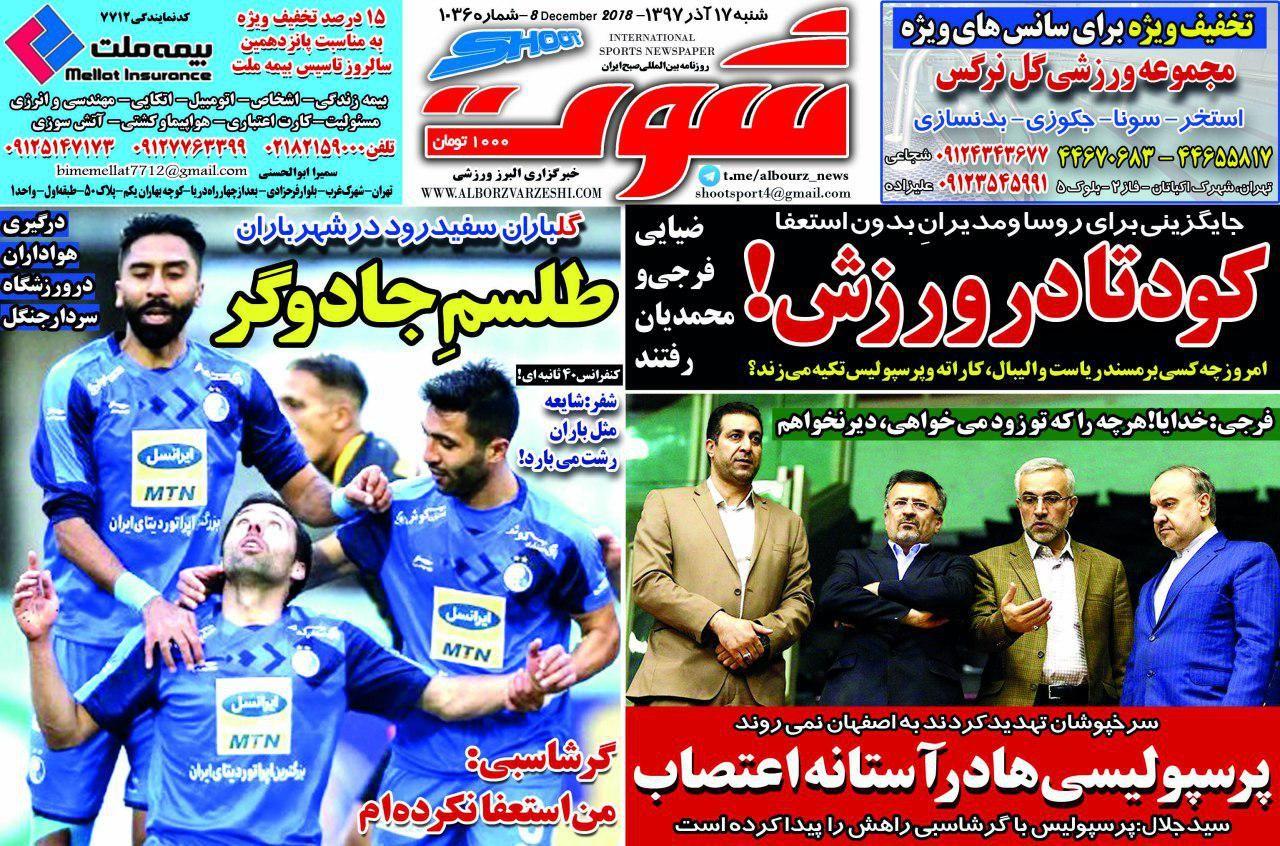 روزنامه های ورزشی شنبه 17 آذر 97