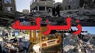 پاسخ به چند شایعه درباره زلزلههای کرمانشاه