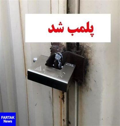 پلمب 4 واحد غیرمجاز پزشکی در کرمانشاه