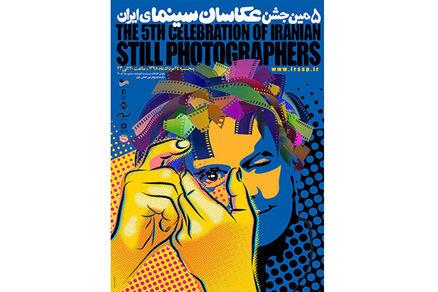 رونمایی از پوستر پنجمین جشن عکاسان سینما