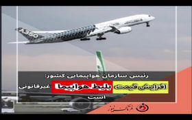 واکنش سازمان هواپیمایی به افزایش قیمت بلیت هواپیما