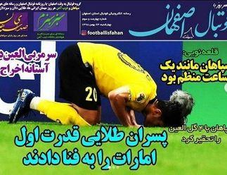 روزنامه های ورزشی چهارشنبه 23 بهمن 98