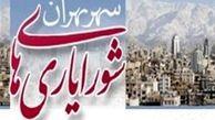 تعطیلی شورایاریها در پی اقدام سیاسی اعضای شورای شهر تهران