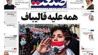 روزنامههای اقتصادی چهارشنبه 10 اردیبهشت 99