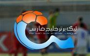 قرعه کشی لیگ برتر؛شنبه 10 مهر