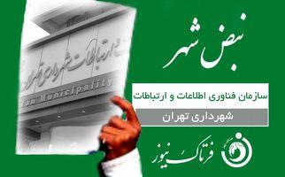 اپلیکیشن «تهران من» یک اقدام مثبت در حوزه مدیریت شهری