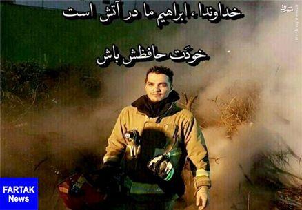 یک پرسپولیسی در جمع آتشنشانان مفقود شده+عکس