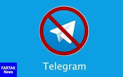 ادعای قابل فیلتر نبودن شبکه تلگرام/تلگرام را میتوان فیلتر کرد؟