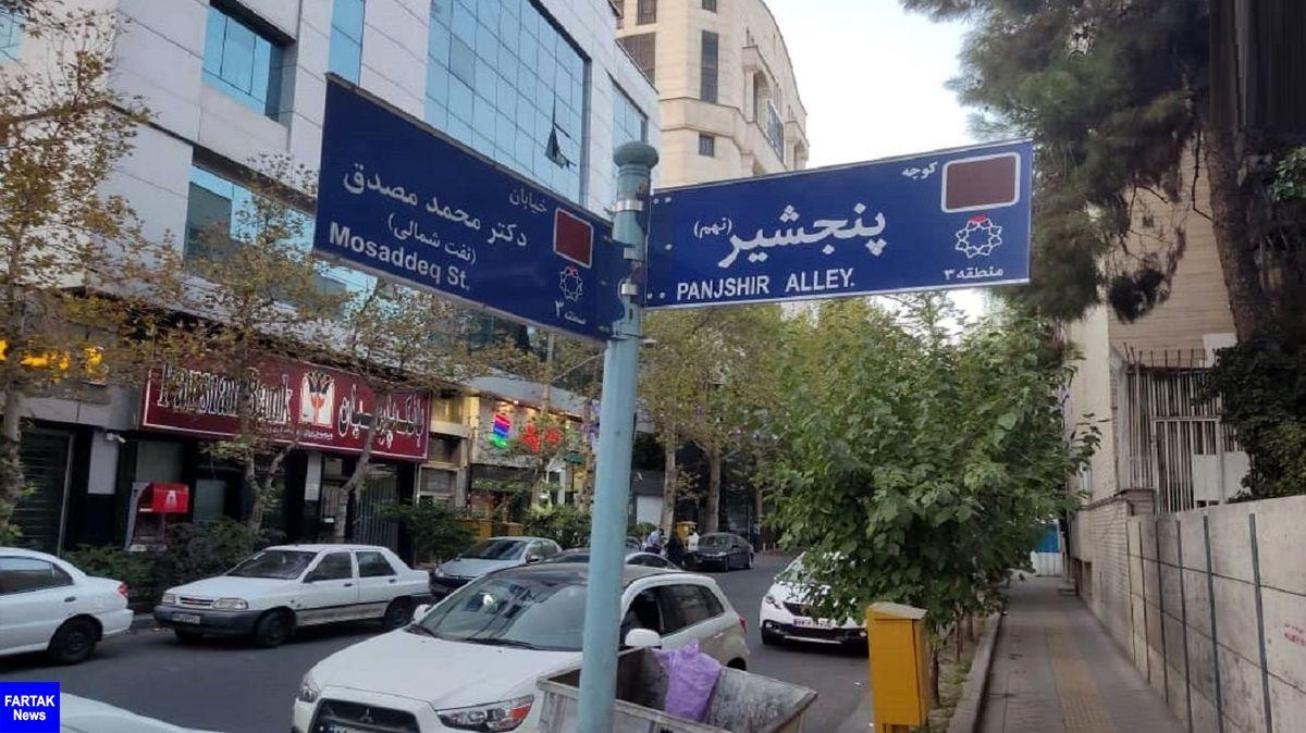 """""""پنجشیر"""" وارد تهران شد"""