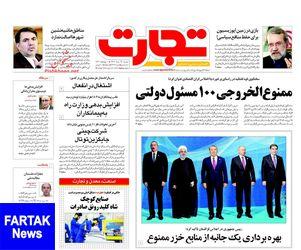 روزنامه های اقتصادی دوشنبه ۲۲ مرداد ۹۷