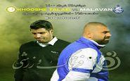 پیش بازی دیدار خوشه طلایی ساوه-ملوان بندرانزلی