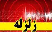 وقوع زمینلرزه در سیستان و بلوچستان