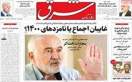 روزنامه های چهارشنبه 8 بهمن 99
