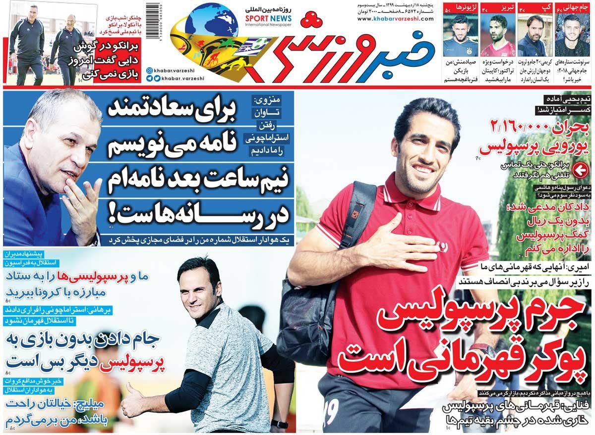 روزنامههای ورزشی پنجشنبه 18 اردیبهشت 99