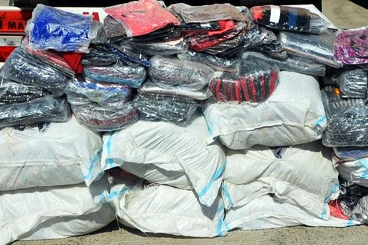 کشف یک و نیم میلیارد ریال پوشاک قاچاق در کرمانشاه