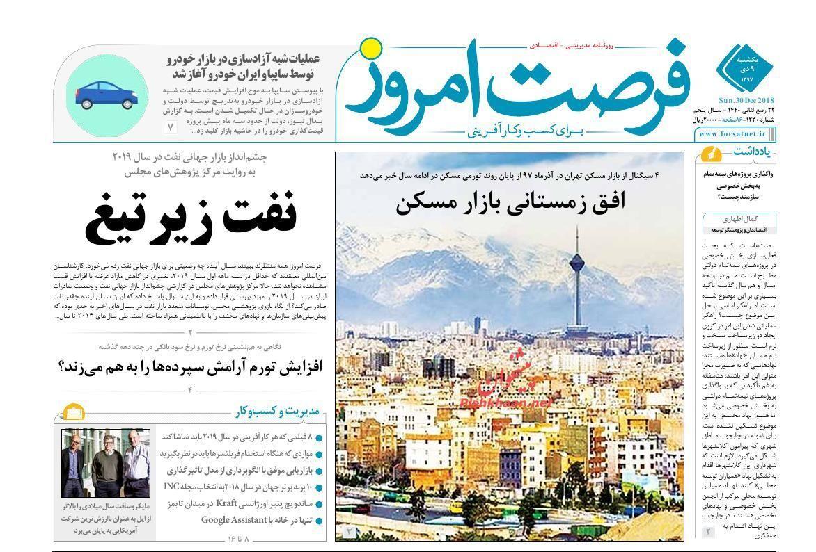روزنامه های اقتصادی یکشنبه 9 دی 97
