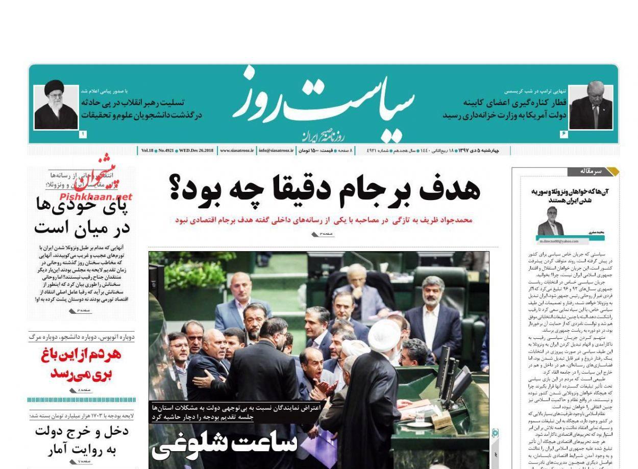 روزنامه های چهارشنبه 5 دی 97