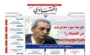 روزنامه های اقتصادی دوشنبه 26 آذر 97