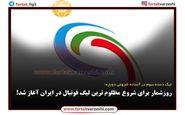 روزشمار برای شروع مظلوم ترین لیگ فوتبال در ایران آغاز شد!