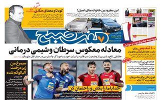 روزنامه های پنج شنبه 24 بهمن 98