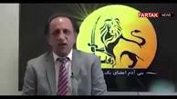 اعترافات مجری فراری به آتش زدن مساجد + فیلم