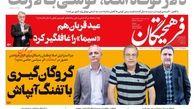 روزنامه های سه شنبه 22 مرداد 98
