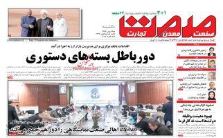 روزنامه های اقتصادی یکشنبه ۲۹ بهمن ۹۶